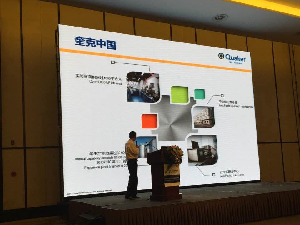 奎克出席2015汽车制造技术峰会并发表冲压油技术与应用主题演讲